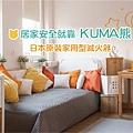KUMA_DM-1.jpg