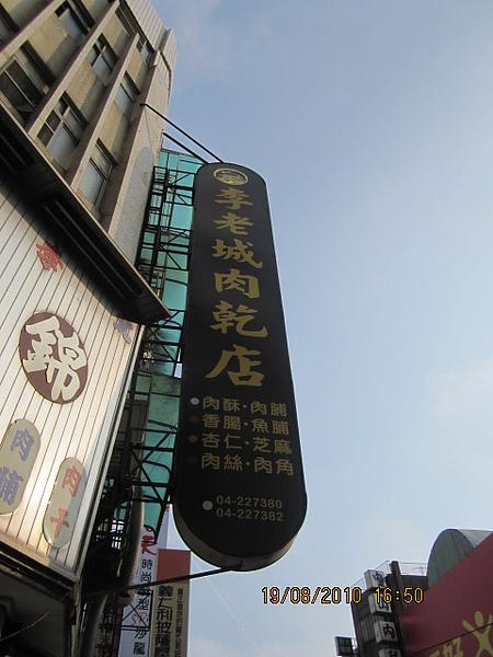 彰化李老城