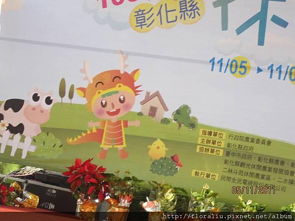 2011彰化縣休閒旅遊展