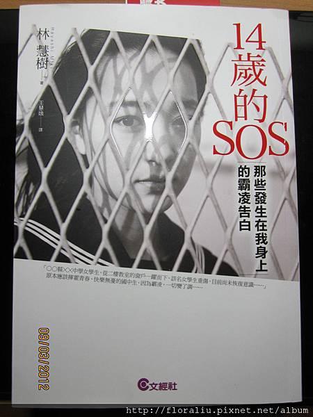 14歲的SOS