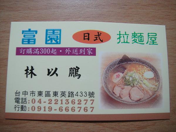 富園日式拉麵屋