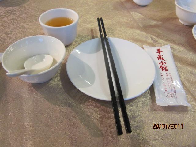 台北羊成小館