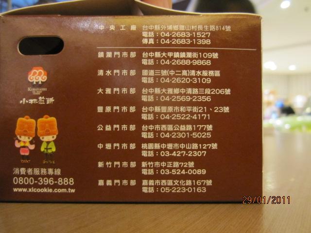 小林煎餅*釣鐘燒
