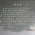 彰化中山國小