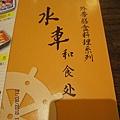 水車日本料理