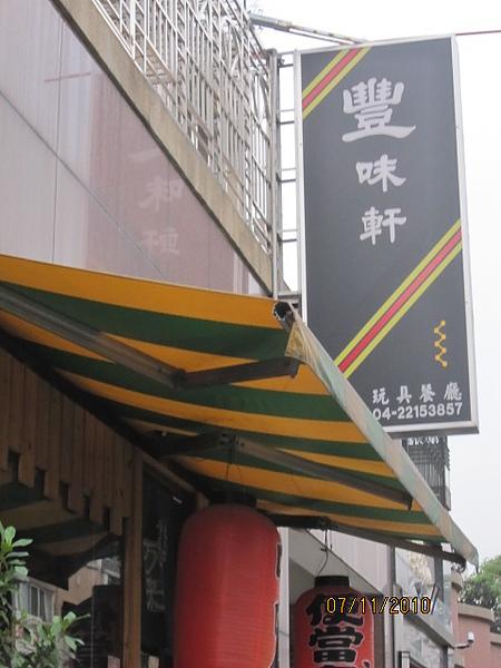 豐味軒玩具餐廳