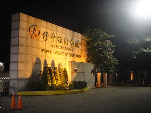 修平技術學院