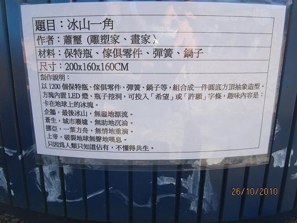 台中市環保藝術節
