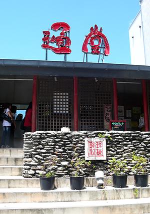 沖繩05.jpg