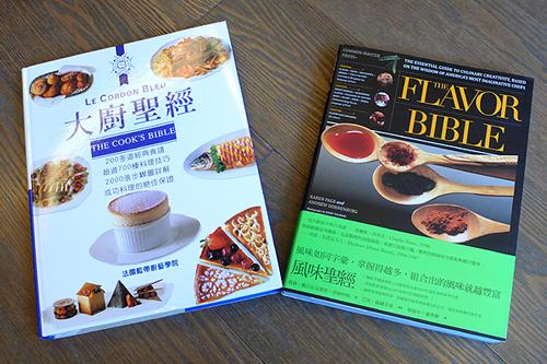大廚聖經+風味聖經.jpg