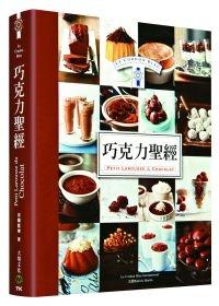 巧克力聖經.jpg