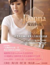 joanna愛的料裡.jpg