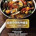 最想學會的外國菜.jpg