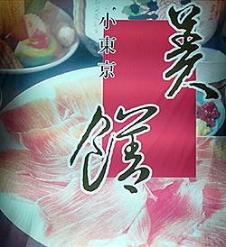小東京01.jpg
