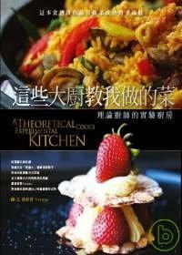 理論廚師.jpg