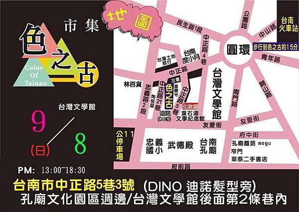 色之古市集地圖