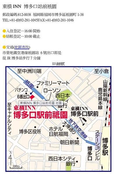 東橫INN 博多口站前衹園-page-001