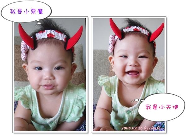 20080916-天使惡魔.jpg