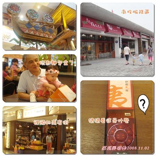 20081102-嘉義農場南投服務區.jpg