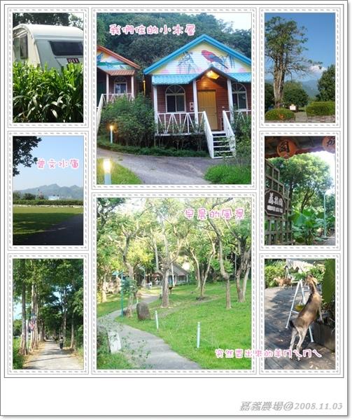 20081103-嘉義農場風景.jpg