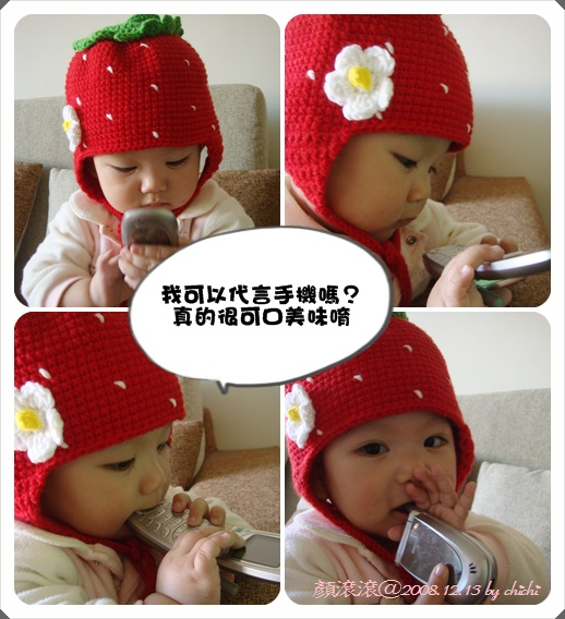 20081213-手機.JPG