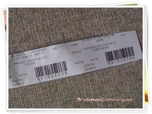 韓貨盒子02.JPG