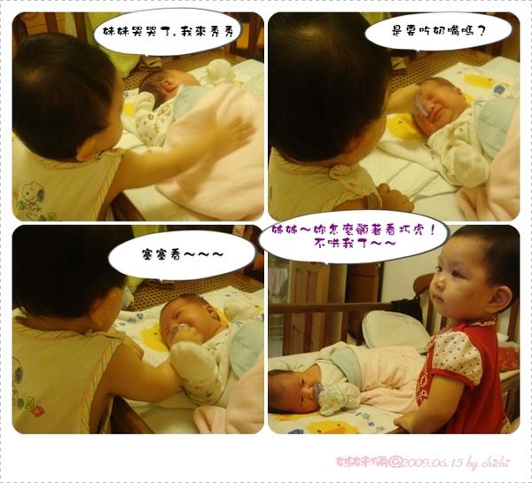 20090615-兩姊妹01.jpg