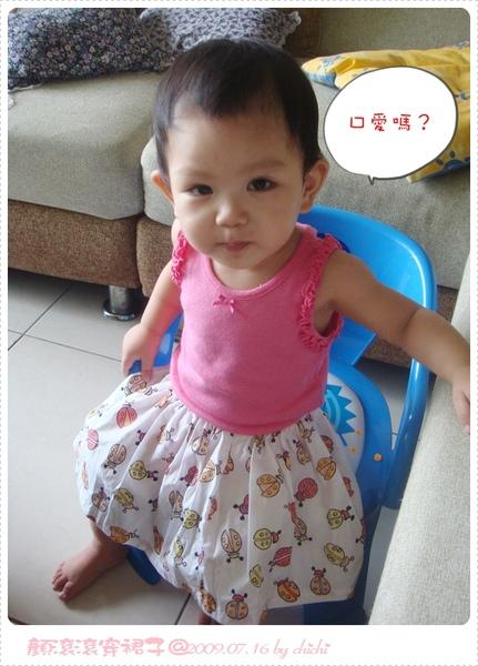 20090716-顏滾穿裙子.jpg
