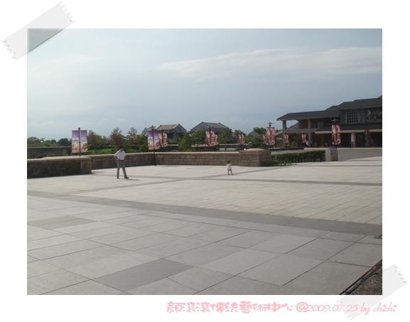 20090725-顏滾滾傳統藝術中心03.jpg