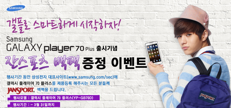 galaxy player70 plus_jansport_event1