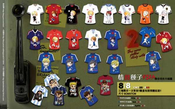 FIFA聯合球衣大磁鐵2.jpg