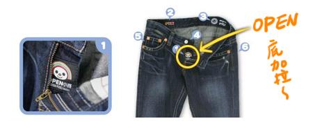 OPEN牛仔褲.jpg