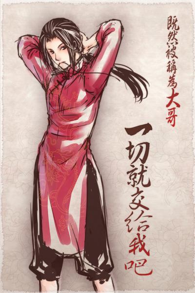 王耀-塗鴉