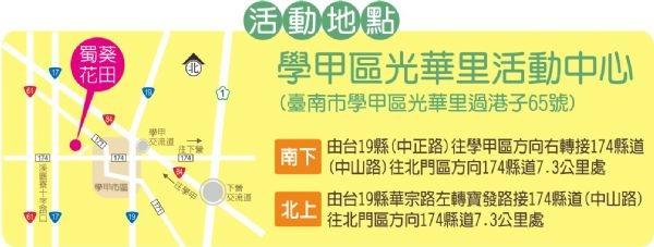 蜀葵花地圖-活動地點.jpg
