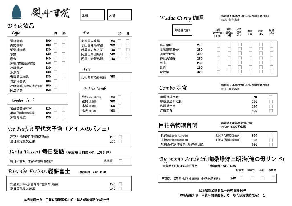 熨斗午晚餐菜單1070626.jpg