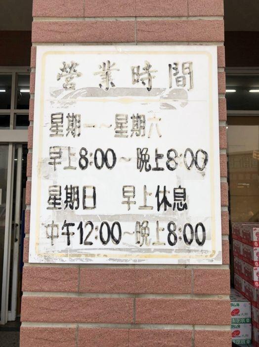 batch_食記_200121_0011.jpg