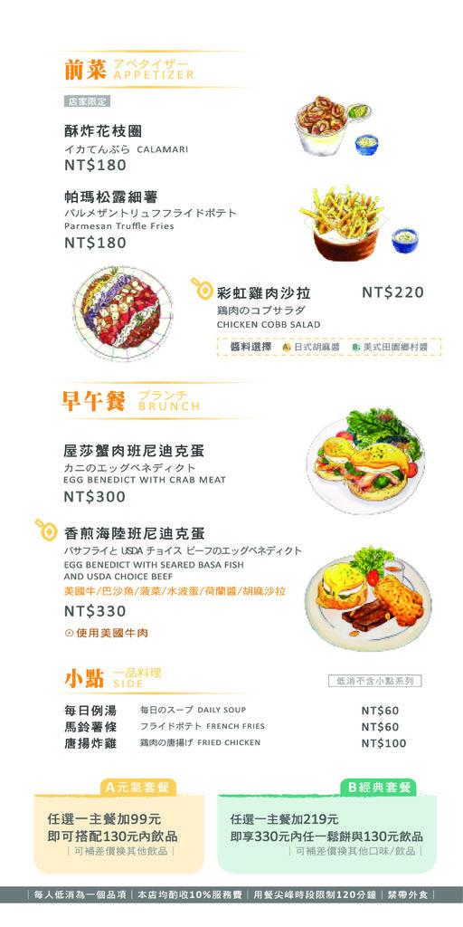 屋莎台南中山店菜單1090213_003.jpg