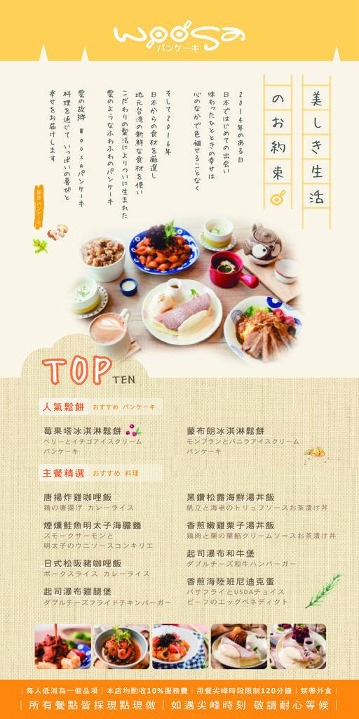 屋莎台南中山店菜單1090213_001.jpg