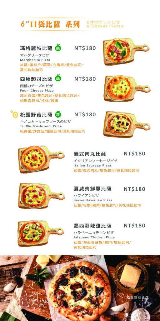 屋莎台南中山店菜單1090213_004.jpg