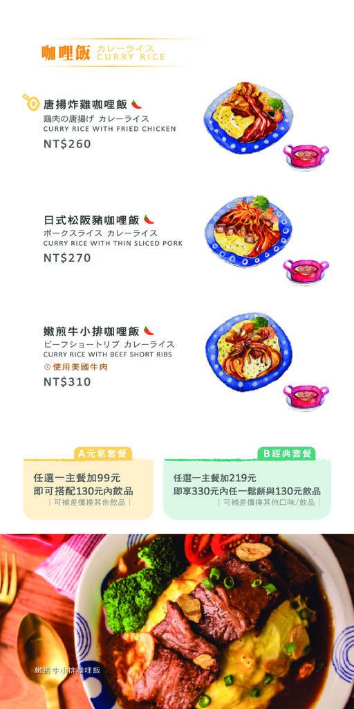 屋莎台南中山店菜單1090213_008.jpg