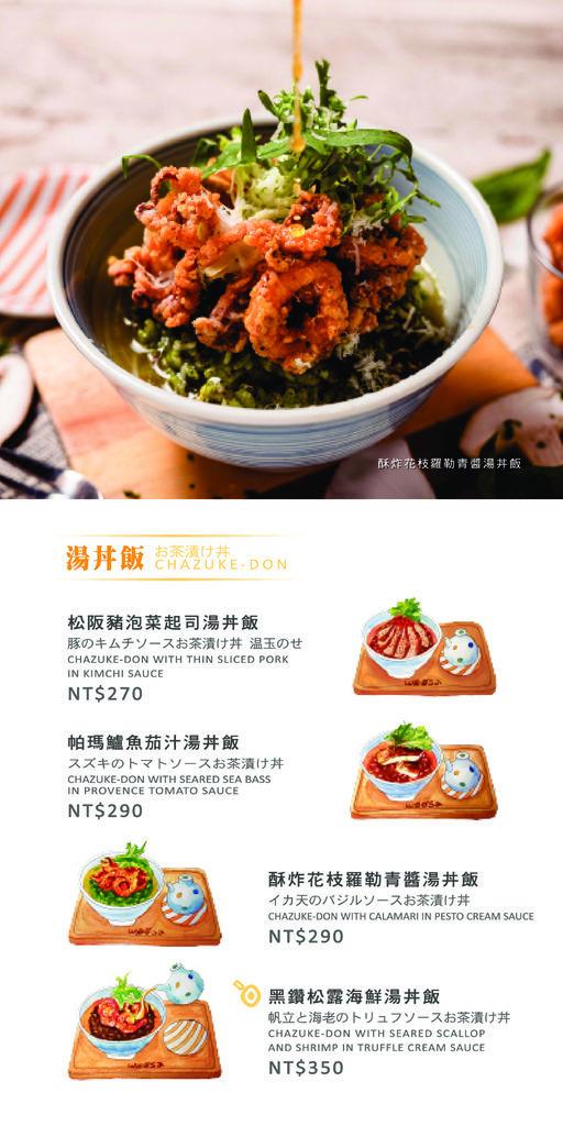 屋莎台南中山店菜單1090213_009.jpg