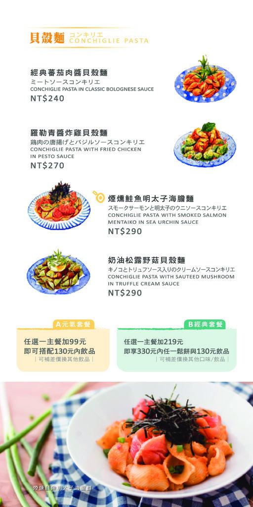 屋莎台南中山店菜單1090213_007.jpg