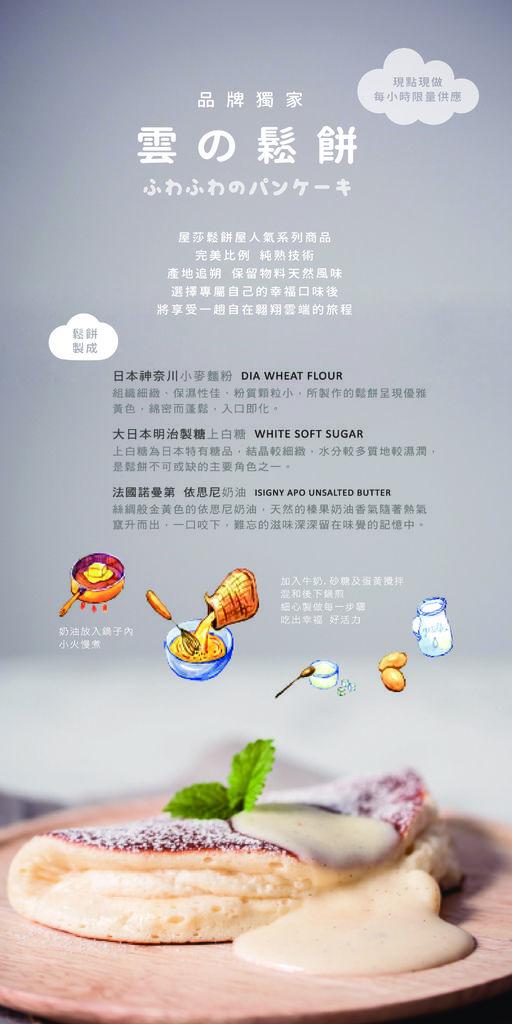 屋莎台南中山店菜單1090213_010.jpg