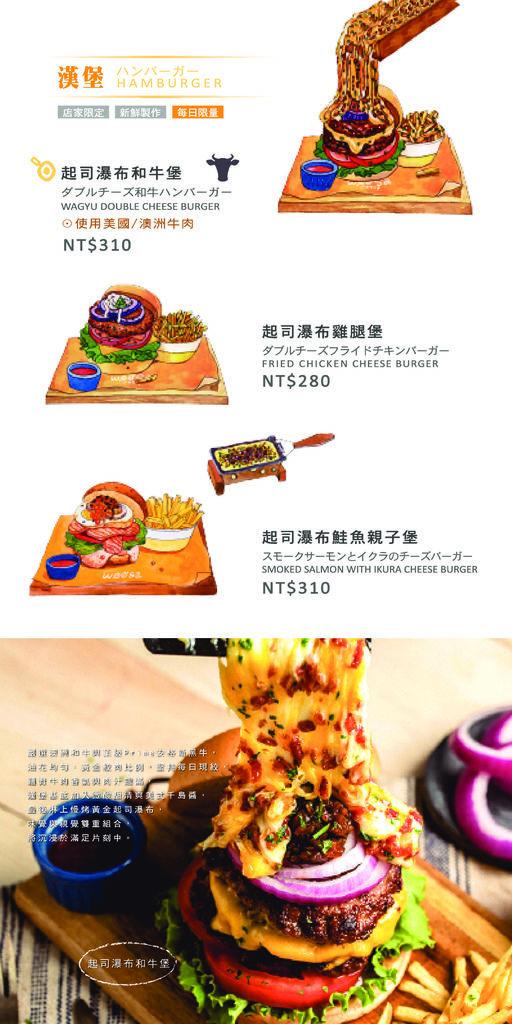 屋莎台南中山店菜單1090213_006.jpg