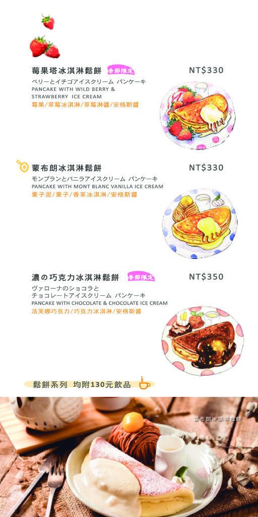 屋莎台南中山店菜單1090213_012.jpg