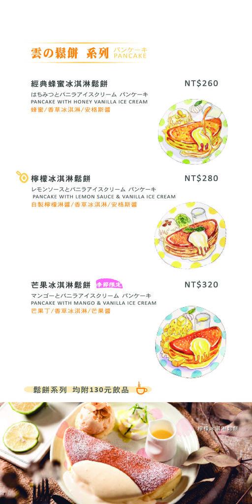 屋莎台南中山店菜單1090213_011.jpg
