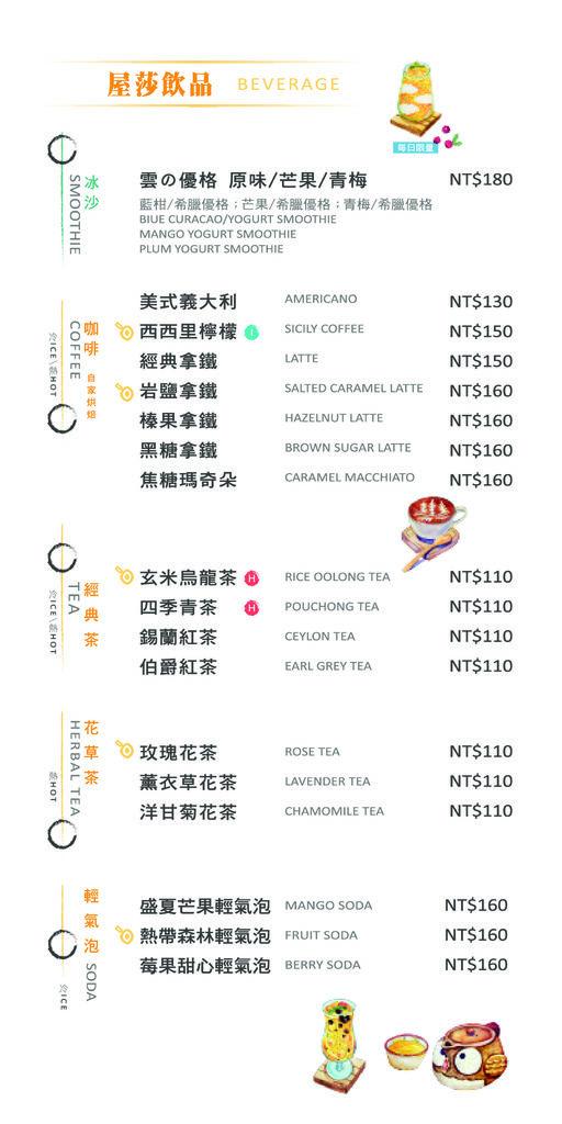 屋莎台南中山店菜單1090213_014.jpg