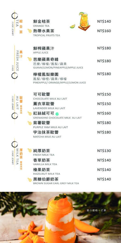 屋莎台南中山店菜單1090213_015.jpg