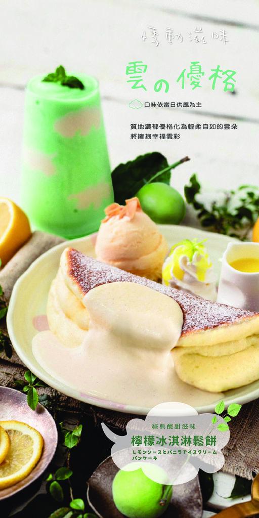 屋莎台南中山店菜單1090213_013.jpg