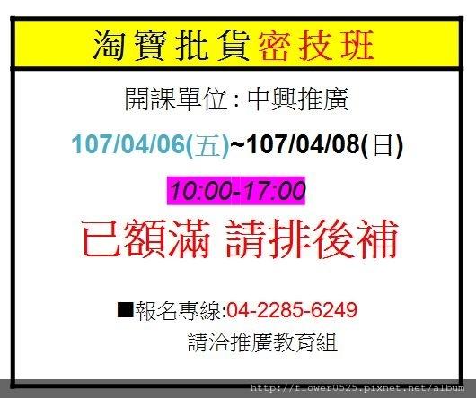 0406中興批貨表格.JPG